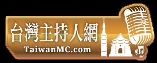 台灣主持人網 - 台灣最強的網上司儀主持人O2O平台